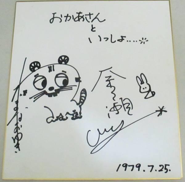 NHK おかあさんといっしょ 奈々瀬ひとみ輪島直幸 直筆サイン色紙