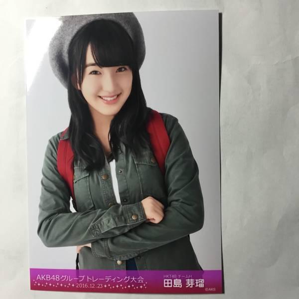 AKB48グループ トレーディング大会 12月 生写真 田島芽瑠