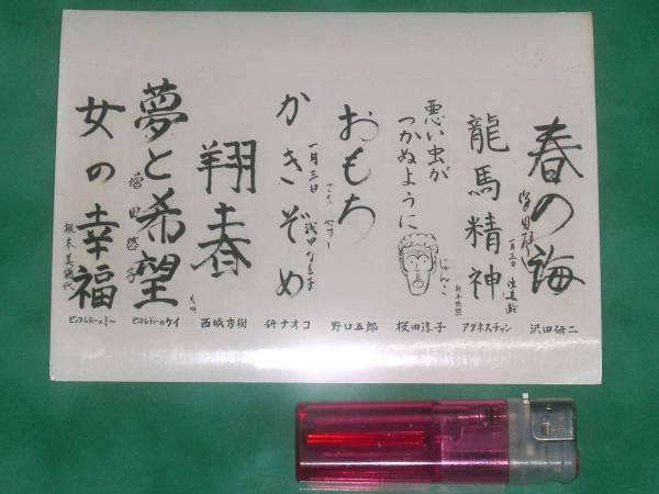 '79 おめでとうドリフターズ 書初め ピンクレディー桜田淳子他