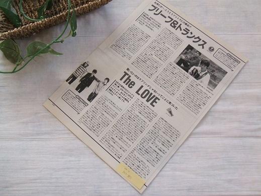 レア? ★18年前★ クール!! ブリーフ&トランクス/The LOVE/JET SETS/SEPA*ステキな切り抜き♪