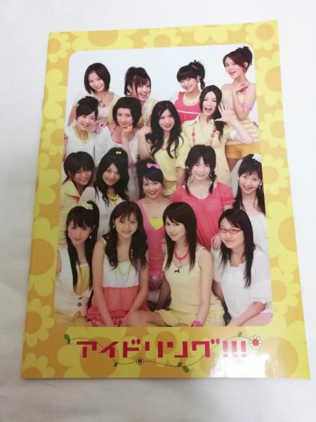 ★ アイドリング!!! 3rdライブ パンフレット ★
