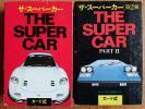 ★ザ・スーパーカー カード式 第1.2彈 セット 欠品無 二見書房