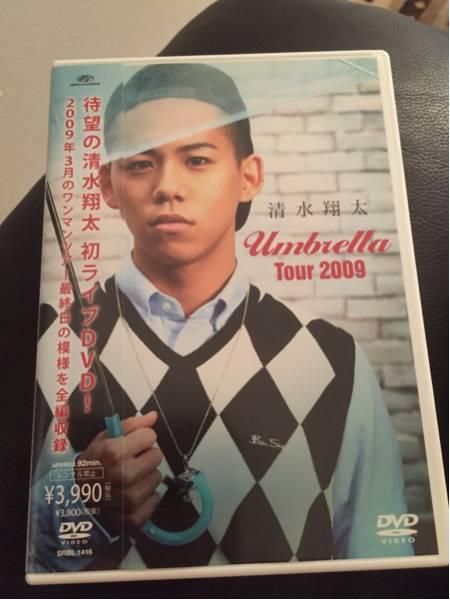 清水翔太 / Umbrella Tour 2009 ライブDVD ライブグッズの画像