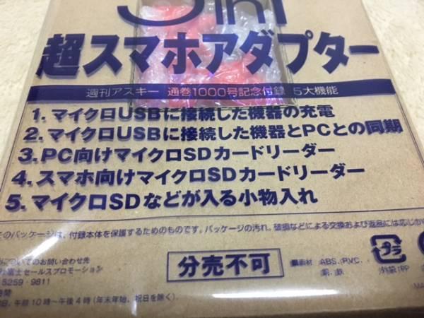 週刊アスキー2014.11.25増刊号付録 5in1超スマホアダプター_画像2