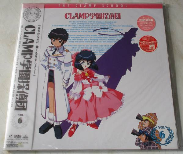 MQ☆CLAMP学園探偵団VOL.6/初回盤レーザーディスク新品即決_画像1