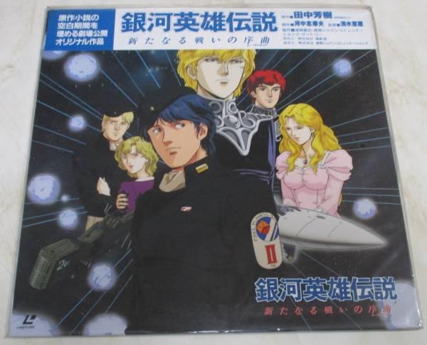 MQ☆銀河英雄伝説~新たなる戦いの序曲~/レーザーディスク新品_画像1