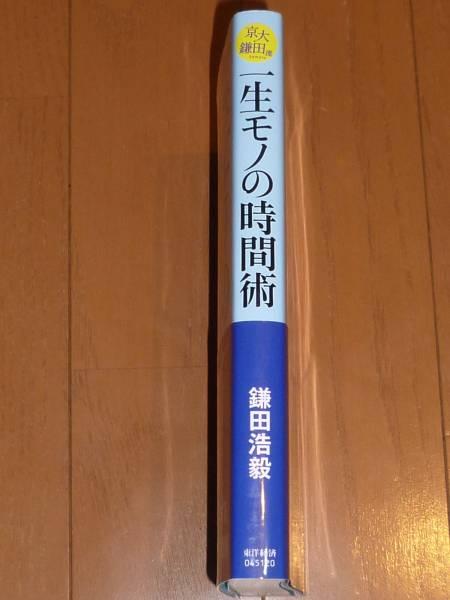 【美品】一生モノの時間術 鎌田浩毅著_画像3
