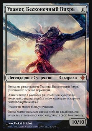 【ロシア語】 ROE 無限に廻るもの、ウラモグ/Ulamog, the Infinite Gyre 【SP】無色 C_画像1