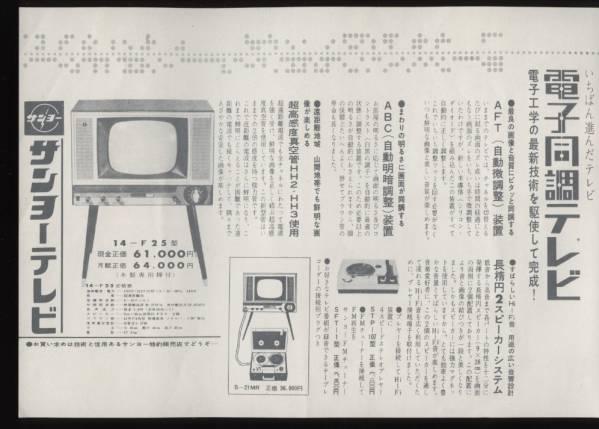 サンヨーテレビ チラシ 電子同調テレビ14-F25:昭和レトロ家電_画像2