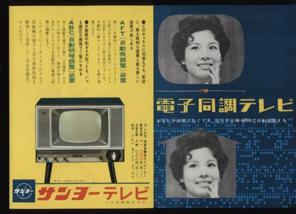 サンヨーテレビ チラシ 電子同調テレビ14-F25:昭和レトロ家電_画像1