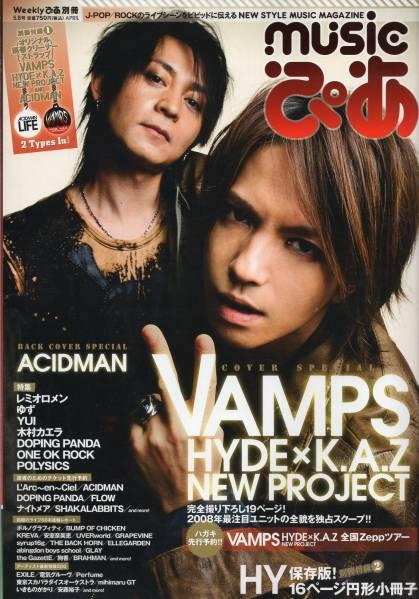 特別号『MUSIC ぴあ』(2008/5)VAMPS/ACIDMAN/HY/レミオロメン