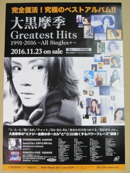 ★ 大黒摩季 Greatest Hits 1991-2016 All Singles ★ポスター