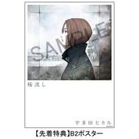宇多田ヒカル 桜流し 特典B2ポスター ライブグッズの画像