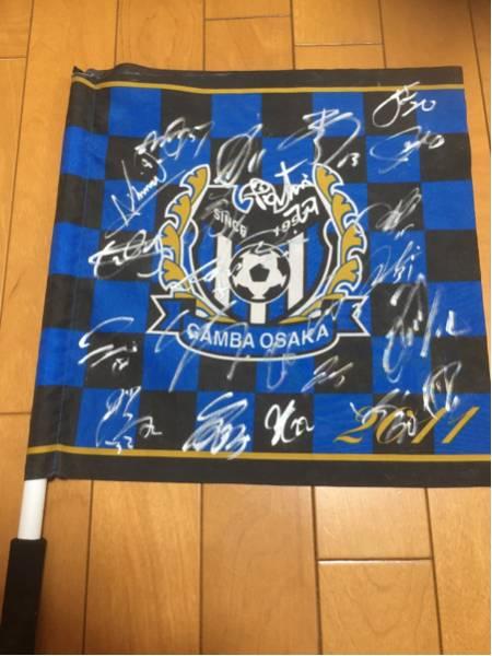 ■ガンバ大阪 2011 20周年記念 フラッグ 小旗 直筆サイン入り■