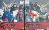 Blu-ray『機動武闘伝Gガンダム 石破天驚 Blu-ray BOX 全2巻セット』