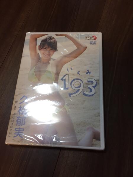 久松郁実 「193」DVD サイン入りジャケット付き 新品未開封