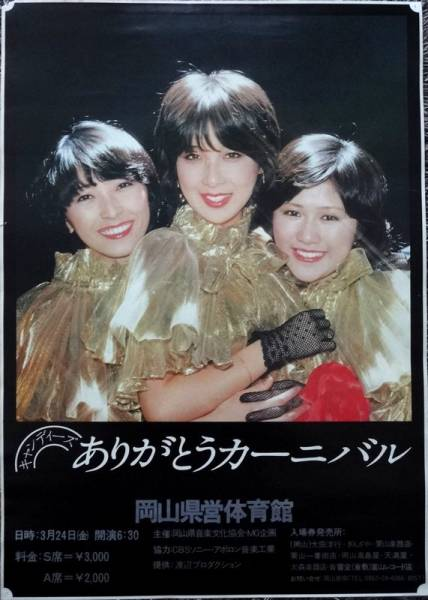 希少◆キャンディーズ ありがとうカーニバル ポスター 岡山
