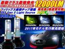 Philips ZES2 LED 6500k ヘッドH4 Hi/Lo切替/H8/H11/H16/HB3/HB4/PSX26車検対応8000LM超12000LM 黄色淡青色白色3色着替可能3000k6500k8000k