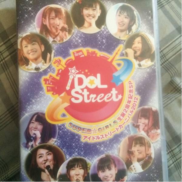 SUPER☆GiRLS生誕2周年記念SPアイドルストリートカーニバル2012