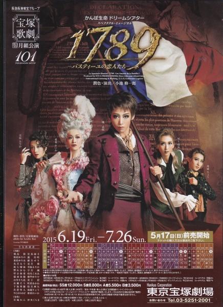 宝塚 チラシ 月組「1789」「NOBUNAGA」