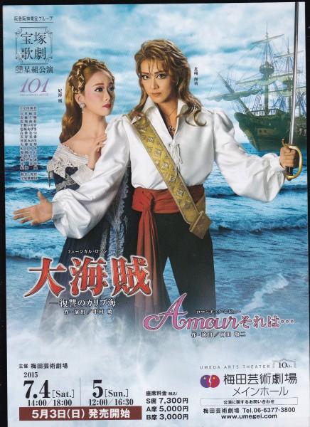 宝塚 チラシ 星組「大海賊」「めぐり会いは再び2nd」