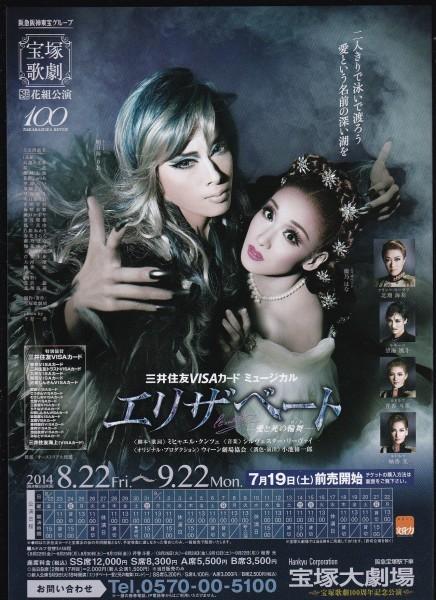 宝塚 チラシ 花組「エリザベート」3枚「TCAPRESS 1月号」②