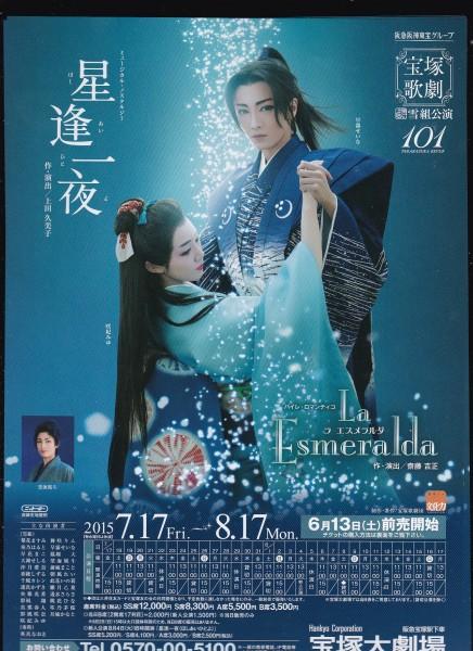 宝塚 チラシ 雪組「星逢一夜」3枚「TCAPRESS 12月号」