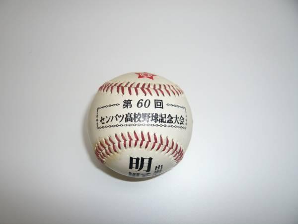 第60回センバツ高校野球記念大会明野高校出場紀念ボール