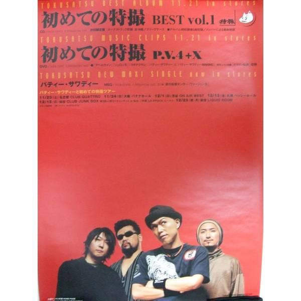 特撮「初めての特撮」ポスター