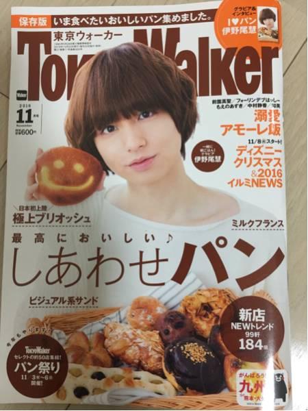伊野尾慧くん表紙入手困難Tokyo Walker2016 11月号 しあわせパン