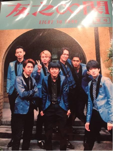 関ジャニ∞ リサイタル パンフレット1~2