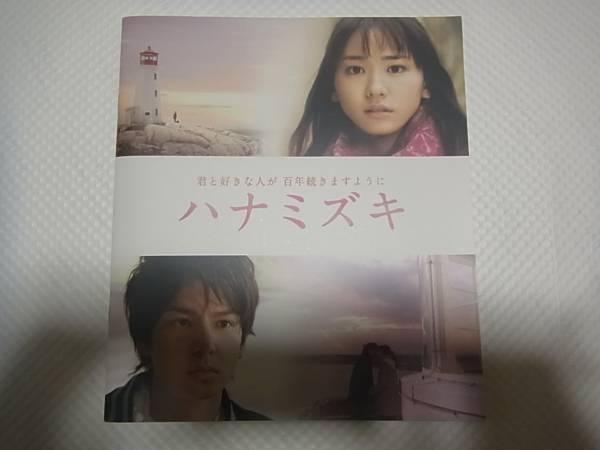 ★☆★ジャニーズ★生田斗真 映画 ハナミズキ パンフレット☆★