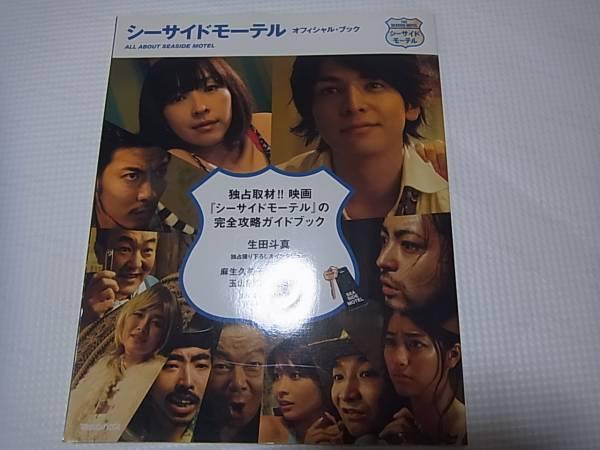 ★生田斗真★映画 シーサイドモーテル オフィシャルブック