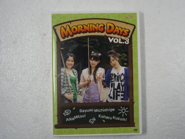 [DVD]MORNING DAYS Vol.3