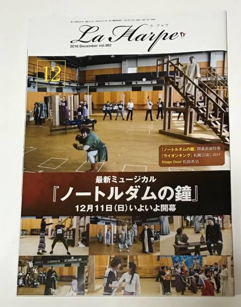 送料無料■劇団四季■会報誌■ノートルダムの鐘開幕直前特集