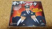 ♪つボイノリオ/宮地佑紀生ー【オレオレ詐欺のドナタ】CD♪