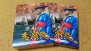 ♪不滅の李舜臣 第3章 壬辰倭乱(文禄の役) 後編 DVD-BOX♪