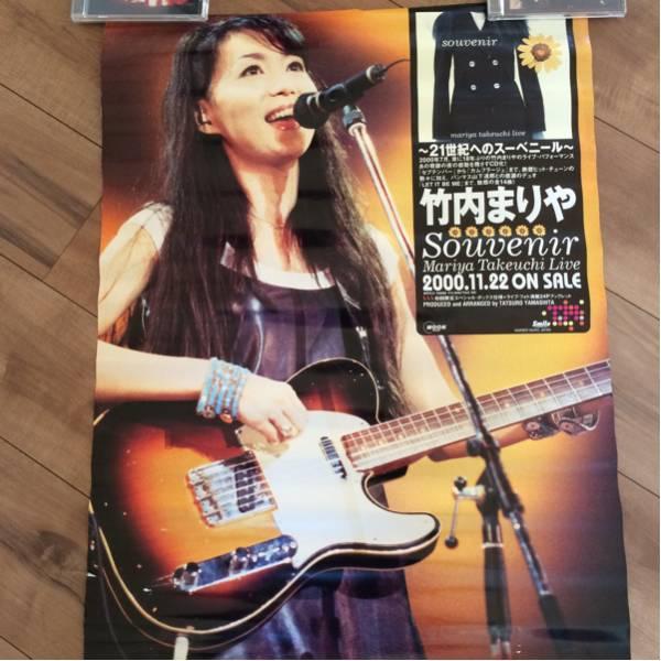 竹内まりや souvenir販促用ポスター