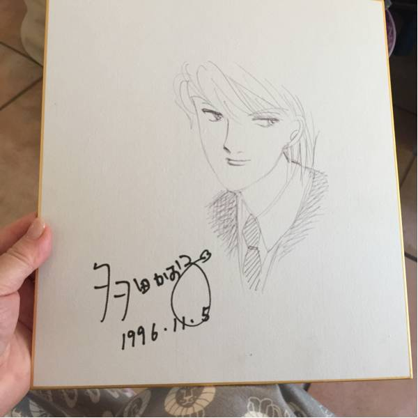 多田かおる先生イタズラなkissサイン色紙