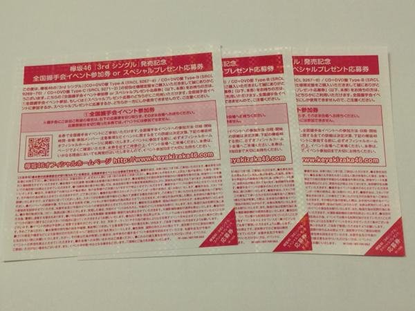 欅坂46 [二人セゾン] イベント券3枚セット 送料無料