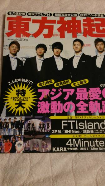 東方神起 2010年 掲載雑誌 ライブグッズの画像