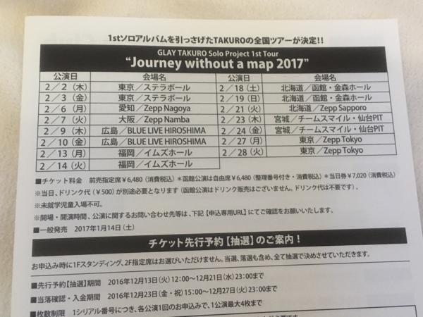 TAKURO ソロツアー シリアルナンバー 1~3枚