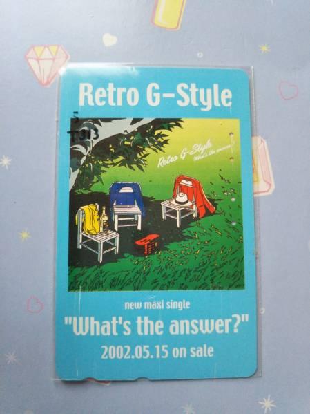 Retro G-Style What's the answer テレホンカード新品未使用
