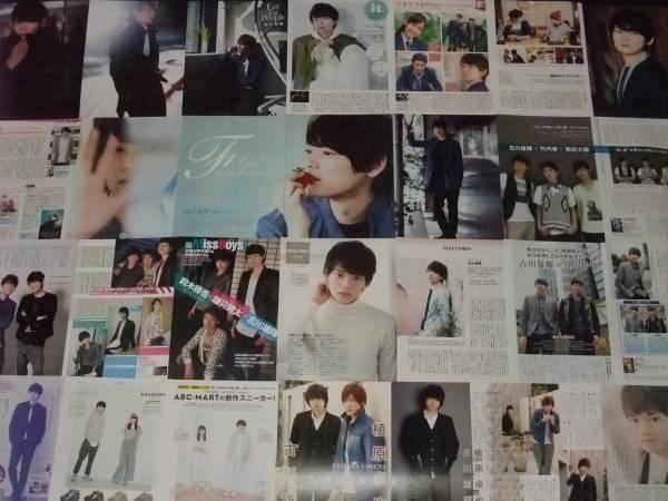 ◆古川雄輝◆■■切り抜き 53ページ グッズの画像
