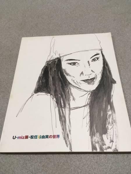 U-miz展 松任谷由実の世界 ライブグッズの画像