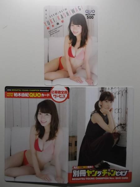 【柏木由紀 AKB48】QUOカード/クオカード500円 台紙付きB ライブ・総選挙グッズの画像