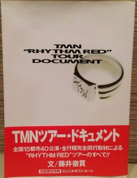 """TMN """"RHYTHM RED"""" TOUR DOCUMENT 初版"""