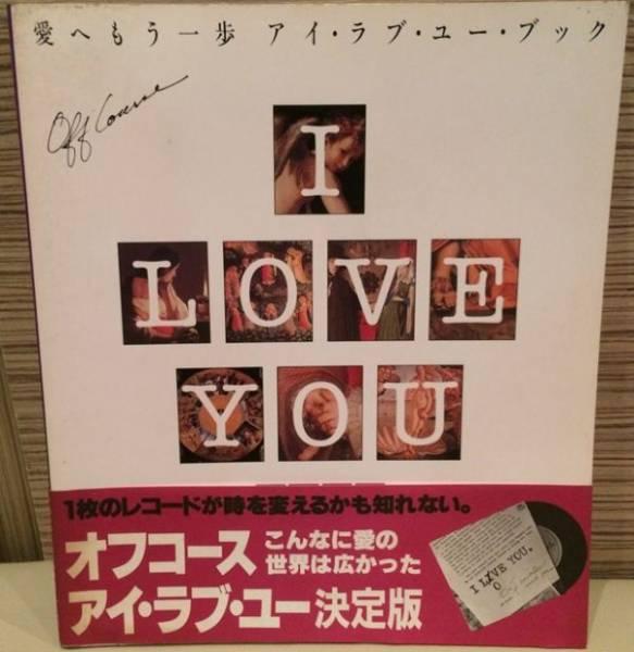 オフコース I LOVE YOU BOOK アイ・ラブ・ユー決定版