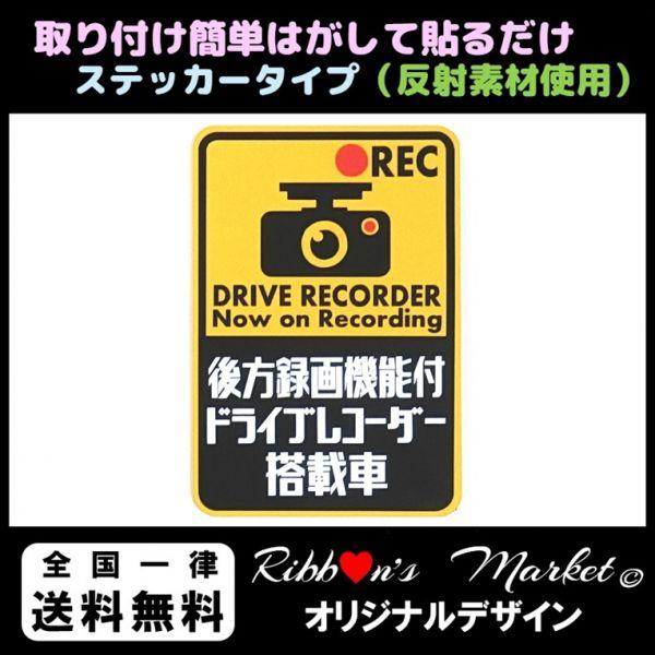 後方録画機能付ドライブレコーダー 反射素材 ステッカーMサイズ