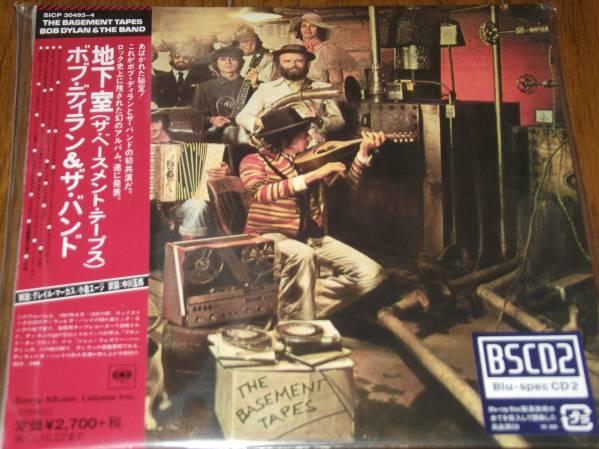★ボブ・ディラン&ザ・バンド/地下室(ザ・ベースメント・テープス) Bob Dylan & The Band/The Basement Tapes 国内盤紙ジャケ帯付 BSCD2_シールはついていません。